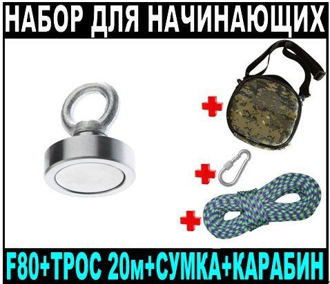 НАБОР для поиска неодимовый магнит ф80+СУМКА+ТРОС 20м+В ПОДАРОК