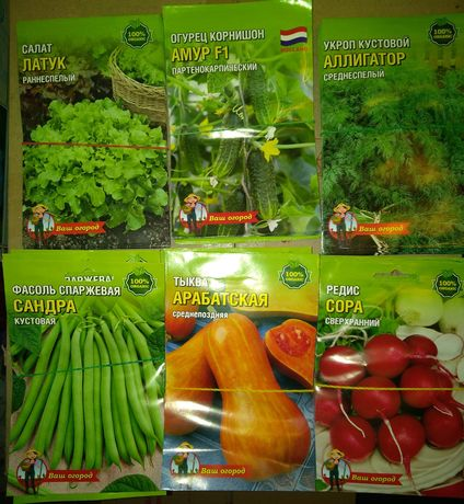 Семена овощей оптом насiння оптом всхожесть