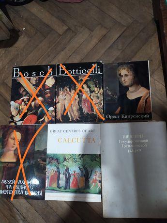 Книги книжки мистецтво искусство