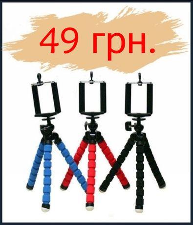 Штатив гибкий трипод осьминог тренога держатель для телефона камеры
