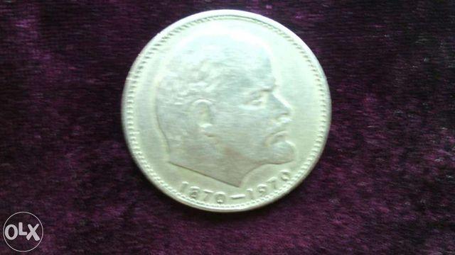 1 рубль 1870-1970 года