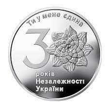 До 30-річчя незалежності України (срібна інвестиційна монета)