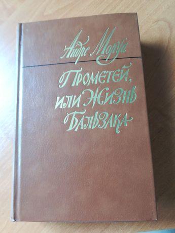 А.Моруа Прометей или жизнь Бальзака