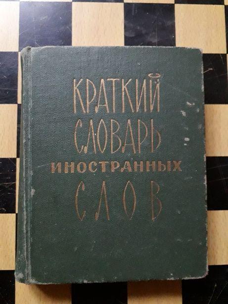 """""""Краткий словарь иностранных слов"""". 1976 г."""