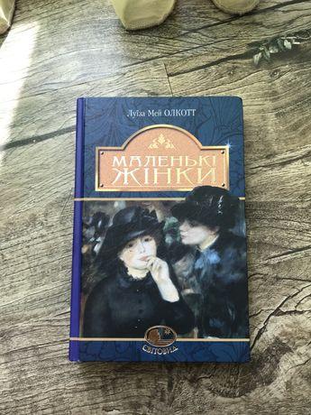 Маленькі жінки луїза мей олкотт книга книжка українською мовою