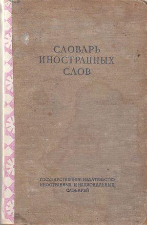 Словарь иностранных слов (1949 г.)