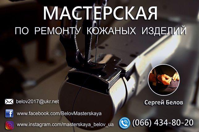 Мастерская по ремонту и изготовлению кожаных изделий
