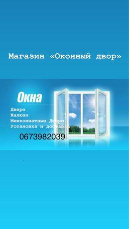 Магазин Віконний Двір