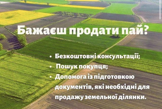 Земельное агенство VLASNIK