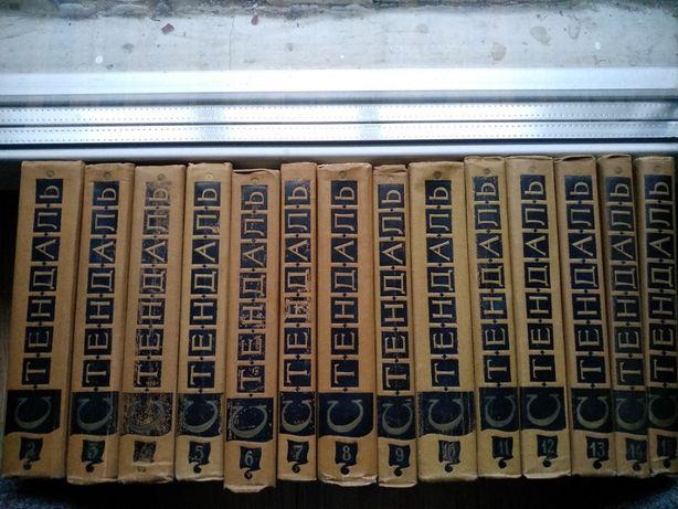 Стендаль собрание сочинений в 15 томах 1959 г. (кроме 1,4,8,12 Тома)
