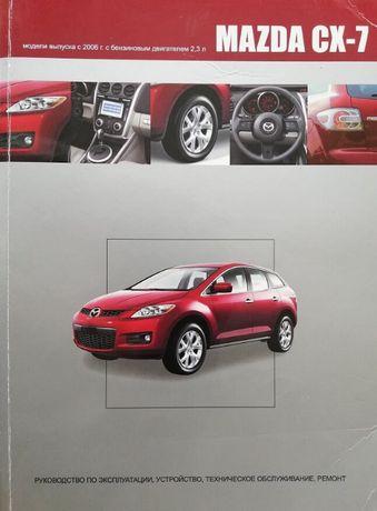 Книга Mazda CX-7 c 2006 г.,РЕМОНТ и Эк-ция