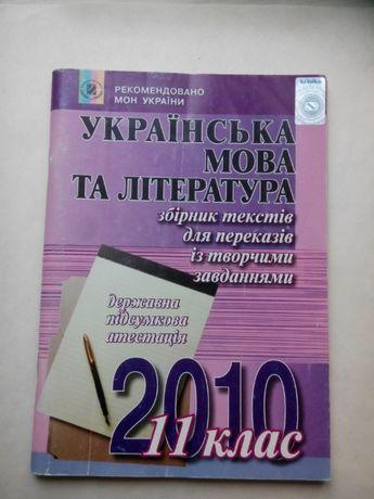 ДПА 11 класс Украинский язык гимназия українська мова та литература