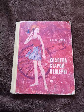 Детская литература. Хозяева старой пещеры. Жанна Браун. 1967
