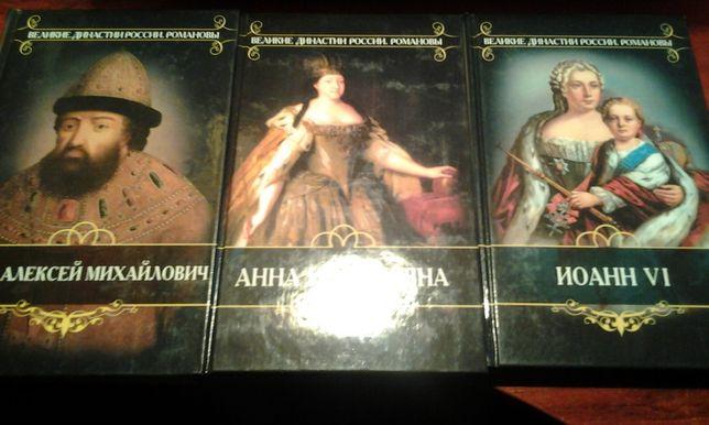 Серия книг. Великие династии России. Романовы
