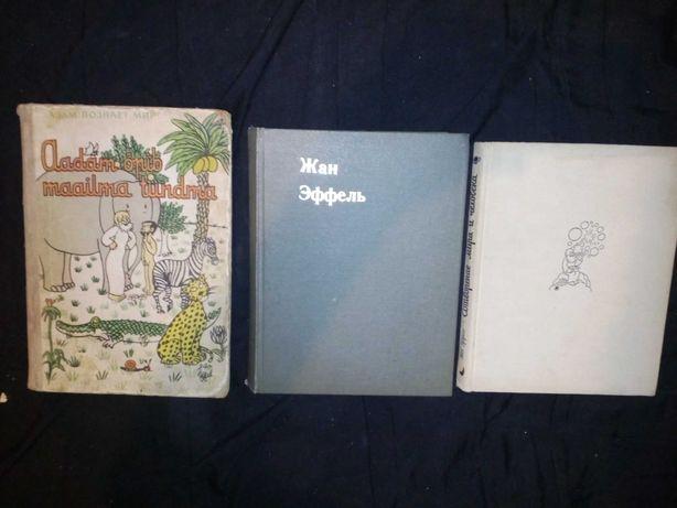 Карикатуры-Ж.Эффель.Х.Бидструп.  8 книг