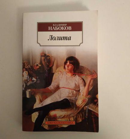 """Книга """"Лолита"""" В. Набоков"""