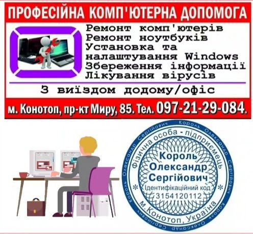 Ремонт компьютерной техники и установка по.