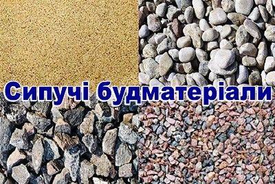 Пісок Щебінь Відсів Чорнозем Будматеріали.