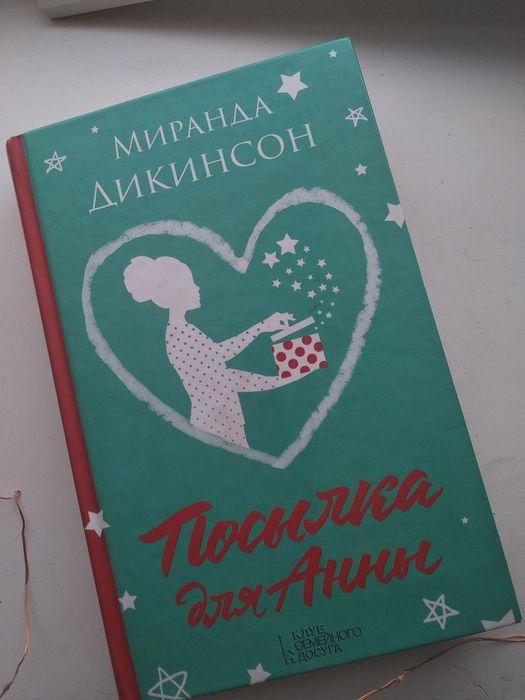 Книга Посылка для Анны Александрия - изображение 1