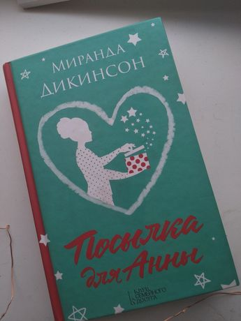 Книга Посылка для Анны