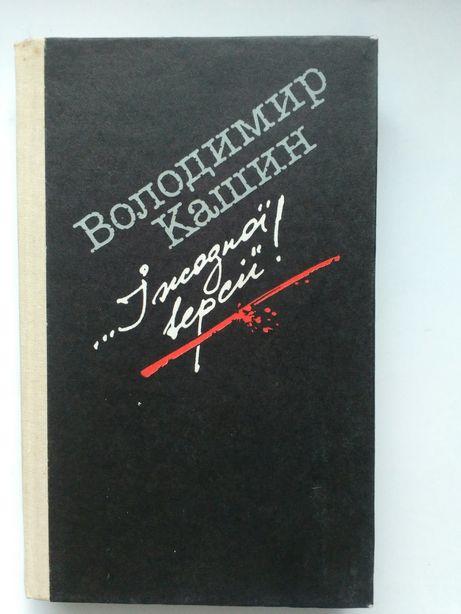 """Книга детектив В.Кашин """"І жодної версії"""""""