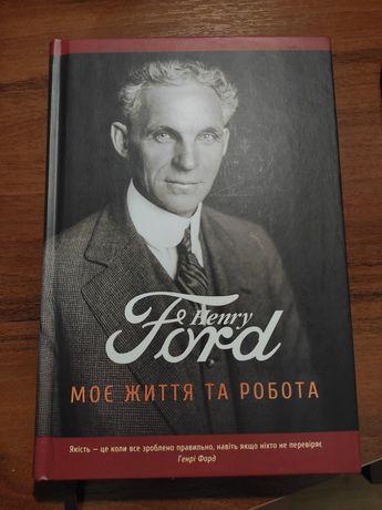 """""""Моє життя та робота"""" Г. Форд"""