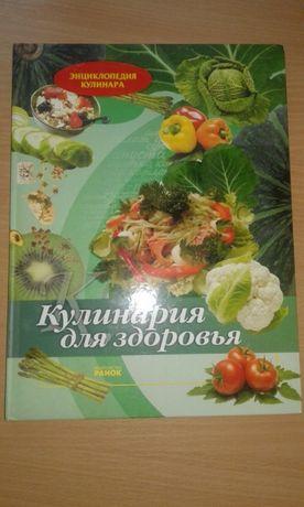 """Книга """"Кулинария для здоровья"""" новая"""