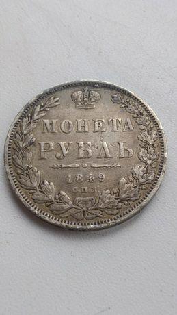 Монета рубль 1849г, Николай, Царская монета серебро