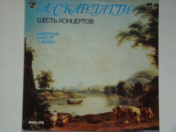 """Камерный оркестр"""" I MUSICI"""" А.Скарлатти"""