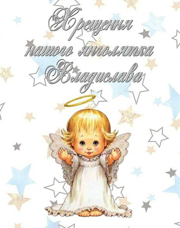 Баннер крестины ангелочка Владислава