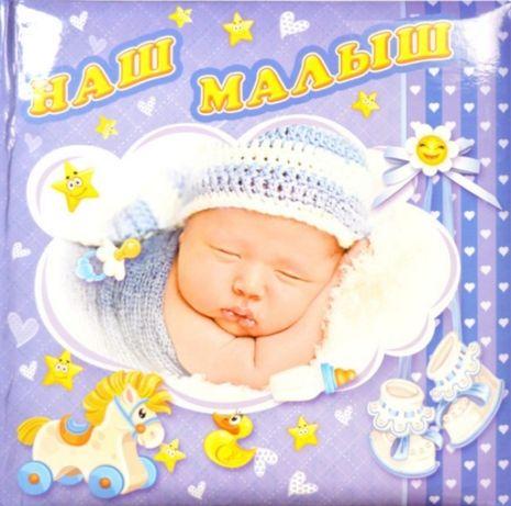 Альбом для новонароджених
