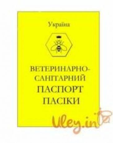 Ветеренирно санитарний паспорт пасики