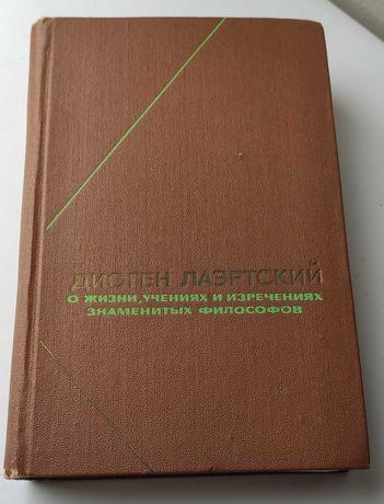 Книга ФН Диоген Лаертский.