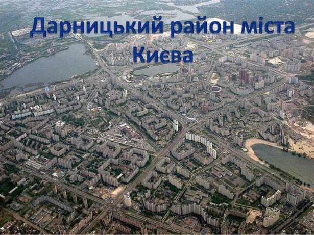 Прописка в Киеве в Дарницком районе