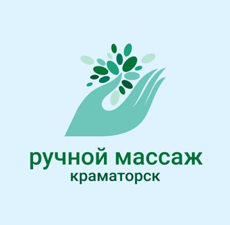 Массаж Краматорск Лечебный  Лимфодренажный Детский.