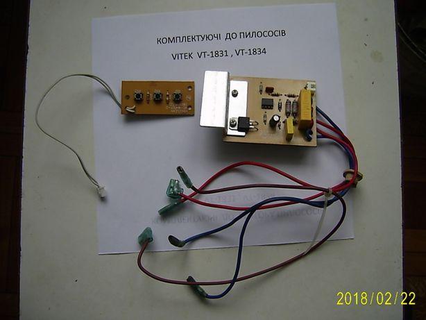 Комплектуючі для пилососів VITEK VT-1831, VT-1834.