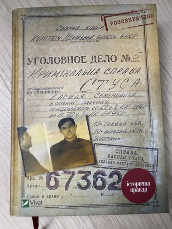 «Справа Василя Стуса» В. Кіпіані