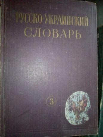Русско-украинский словарь, 3-й том (про-Я) 1969 г.