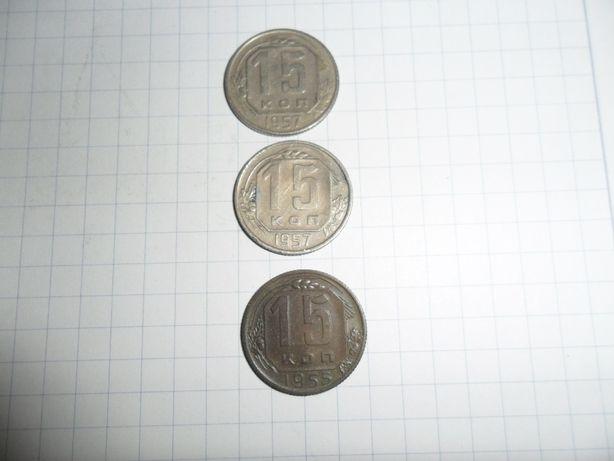продам монеты 15 коп. 1957;1957;1955