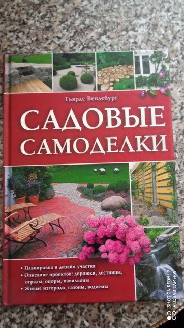 "Книга""Садовие самоделки"""