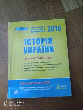 ЗНО. Історія України експрес підготовка. 2016