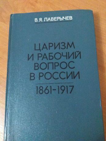 Лаверычев В.Я.Царизм и рабочий вопрос в России.1861-1917.М,1972.340с.