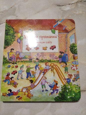 Весёлые пряталки в детском саду