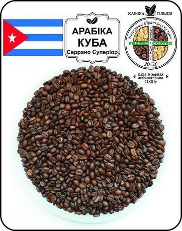 Кава в зернах (кофе) або мелена Арабіка Куба Серрано