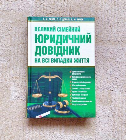 Семейный юридический справочник