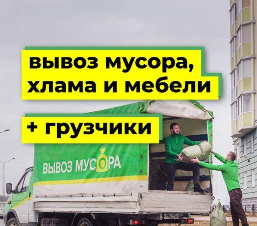 Вывоз мусора, ГРУЗЧИКИ, ГАЗель, доставка вещей, холодильник