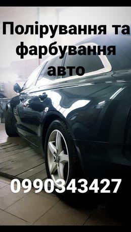 Покраска та полірування авто
