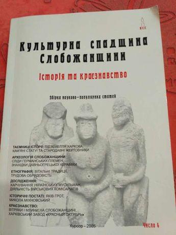 Культурна спадщина Слобожанщини. Книга для студентов и школьников