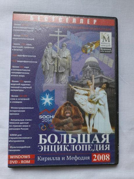 """Образовательные диски """"Большая энциклопедия"""" и """"Путь к звездам"""""""