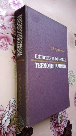 Кричевский И.Р. Понятия и основы термодинамики.